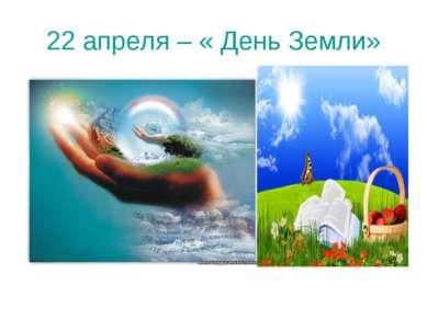 22 апреля – « День Земли»