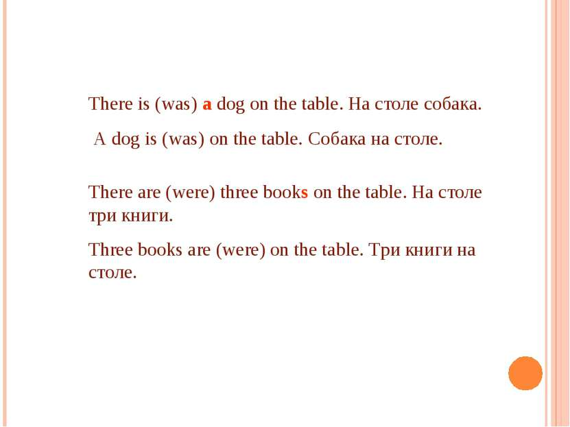 There is (was) a dog on the table. На столе собака. A dog is (was) on the tab...