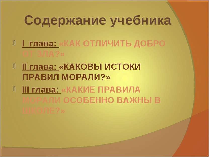 Содержание учебника I глава: «КАК ОТЛИЧИТЬ ДОБРО ОТ ЗЛА?» II глава: «КАКОВЫ И...