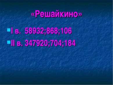 «Решайкино» I в. 58932;868;106 II в. 347920;704;184