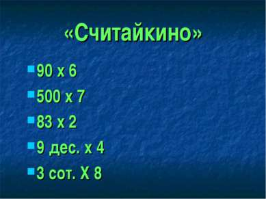«Считайкино» 90 х 6 500 х 7 83 х 2 9 дес. х 4 3 сот. Х 8