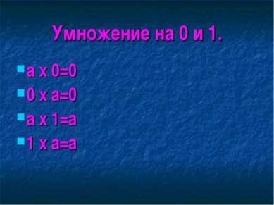 Умножение на 0 и 1. а х 0=0 0 х а=0 а х 1=а 1 х а=а