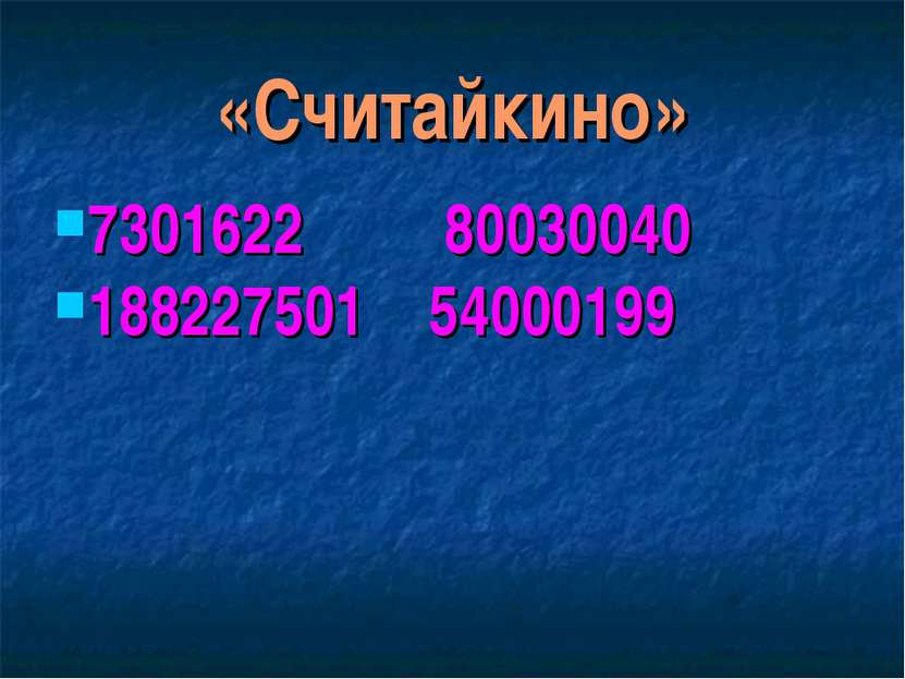 «Считайкино» 7301622 80030040 188227501 54000199