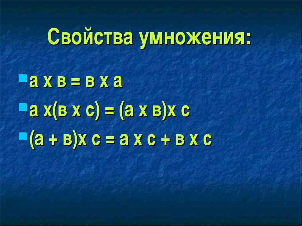 Свойства умножения: а х в = в х а а х(в х с) = (а х в)х с (а + в)х с = а х с ...