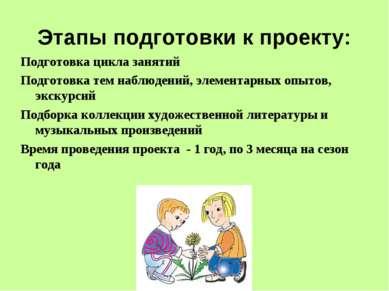 Этапы подготовки к проекту: Подготовка цикла занятий Подготовка тем наблюдени...