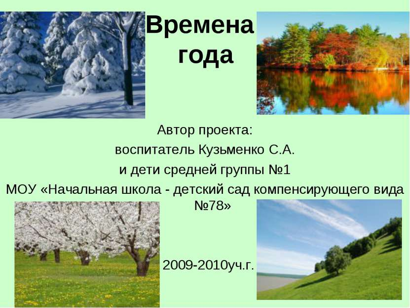 Времена года Автор проекта: воспитатель Кузьменко С.А. и дети средней группы ...