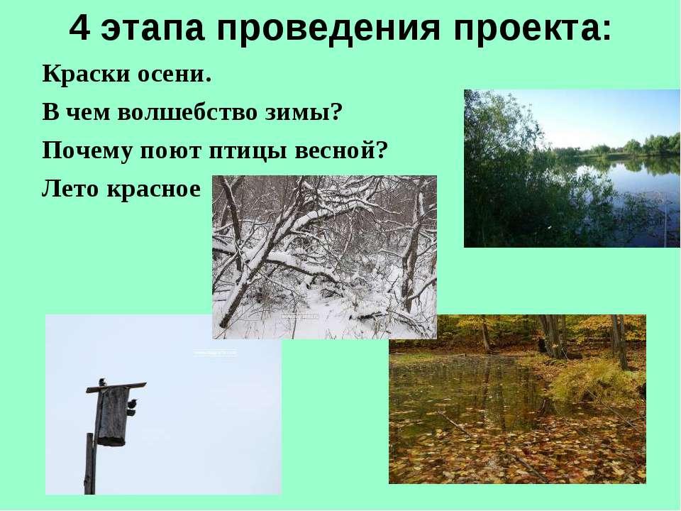 4 этапа проведения проекта: Краски осени. В чем волшебство зимы? Почему поют ...