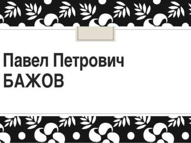 Павел Петрович БАЖОВ