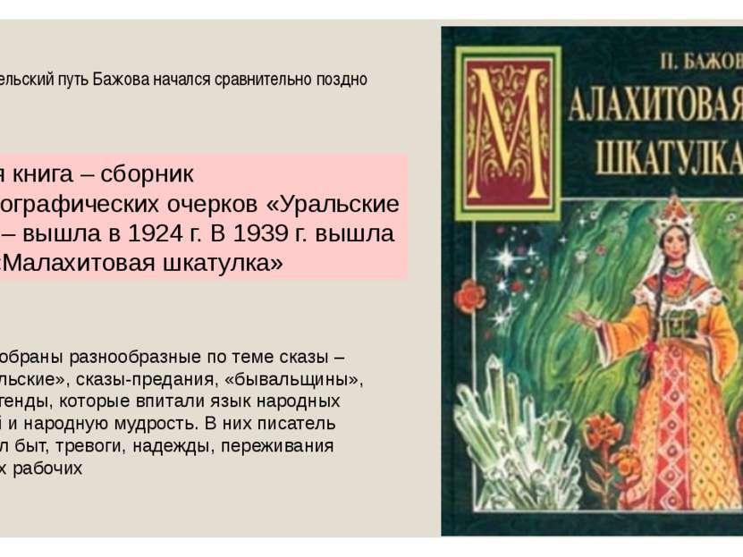 Писательский путь Бажова начался сравнительно поздно Первая книга– сборник а...