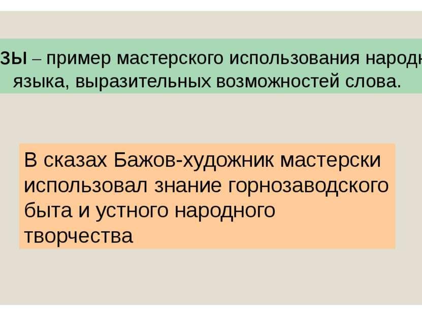 В сказах Бажов-художник мастерски использовал знание горнозаводского быта и у...