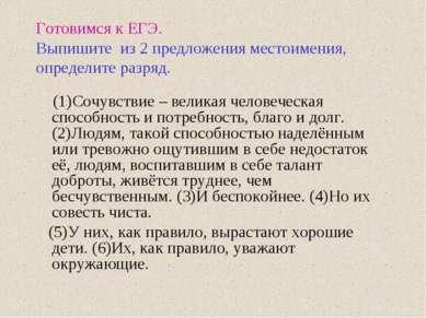 Готовимся к ЕГЭ. Выпишите из 2 предложения местоимения, определите разряд. (1...