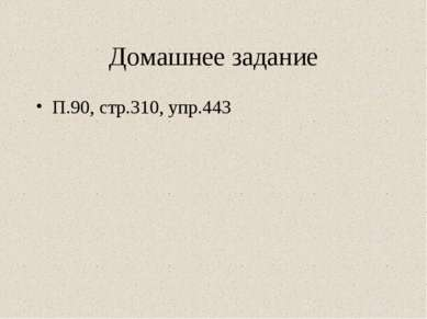 Домашнее задание П.90, стр.310, упр.443