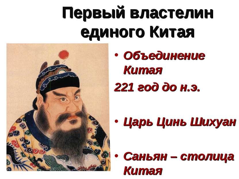 Первый властелин единого Китая Объединение Китая 221 год до н.э. Царь Цинь Ши...