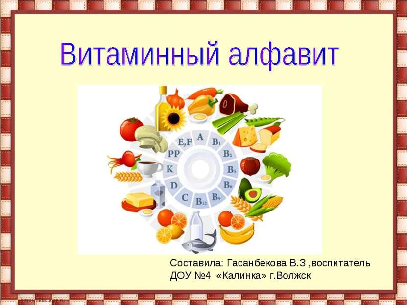 Составила: Гасанбекова В.З ,воспитатель ДОУ №4 «Калинка» г.Волжск