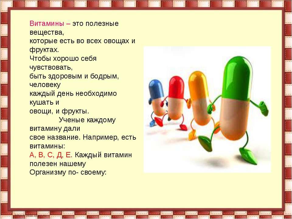 Витамины – это полезные вещества, которые есть во всех овощах и фруктах. Чтоб...