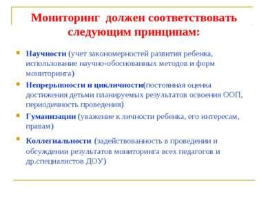 Мониторинг должен соответствовать следующим принципам: Научности (учет законо...