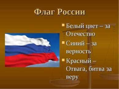 Флаг России Белый цвет – за Отечество Синий – за верность Красный – Отвага, б...