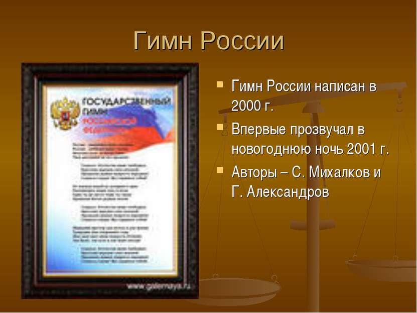 Гимн России Гимн России написан в 2000 г. Впервые прозвучал в новогоднюю ночь...