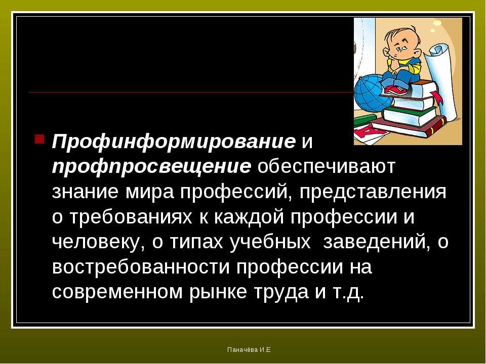 Профинформирование и профпросвещение обеспечивают знание мира профессий, пред...