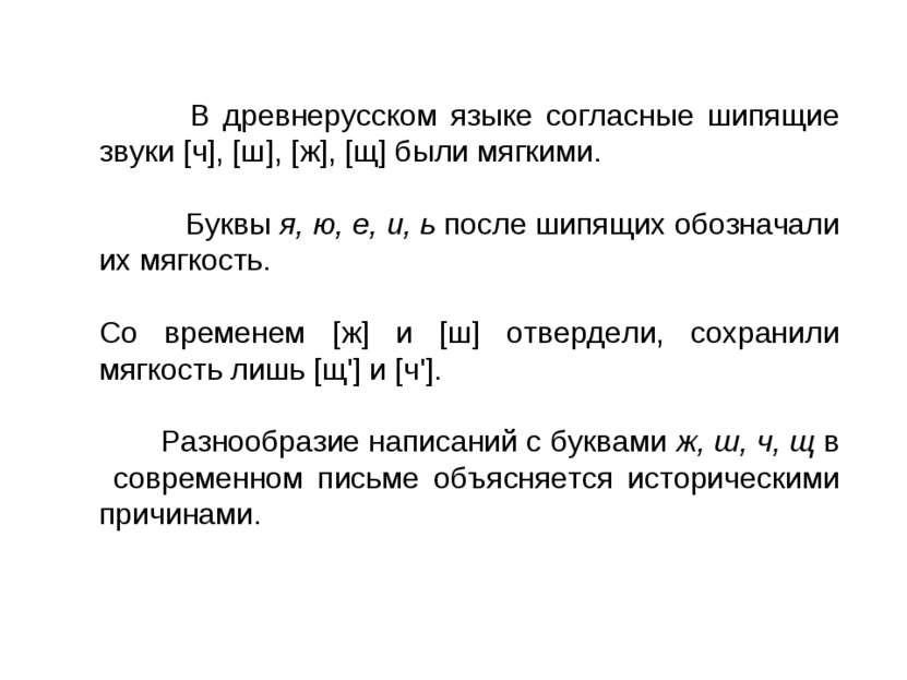 В древнерусском языке согласные шипящие звуки [ч], [ш], [ж], [щ] были мягкими...