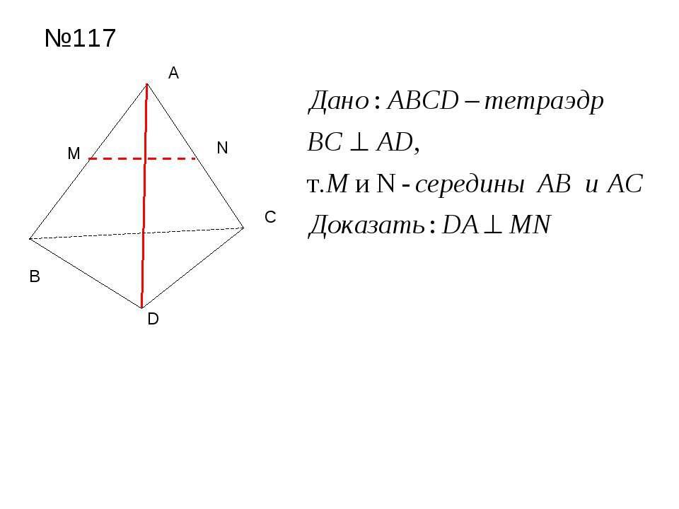 №117 A B D C M N