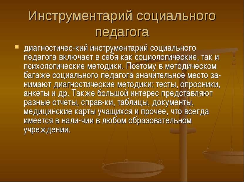 Инструментарий социального педагога диагностичес кий инструментарий социально...