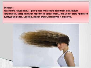 Волосы – показатель нашей силы. При стрессе или испуге возникает сильнейшее н...