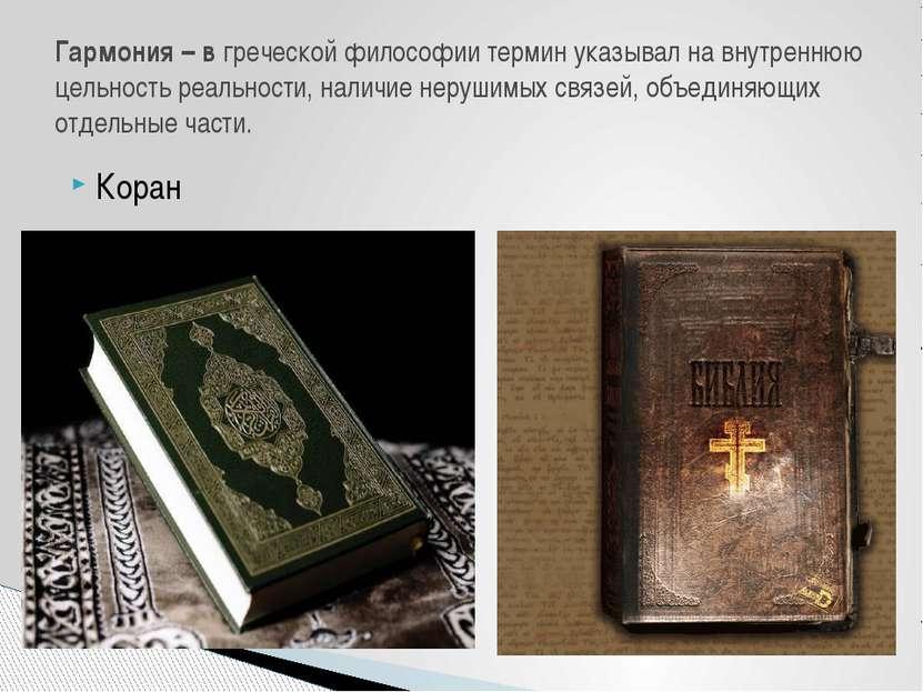 Коран Библия Гармония – в греческой философии термин указывал на внутреннюю ц...