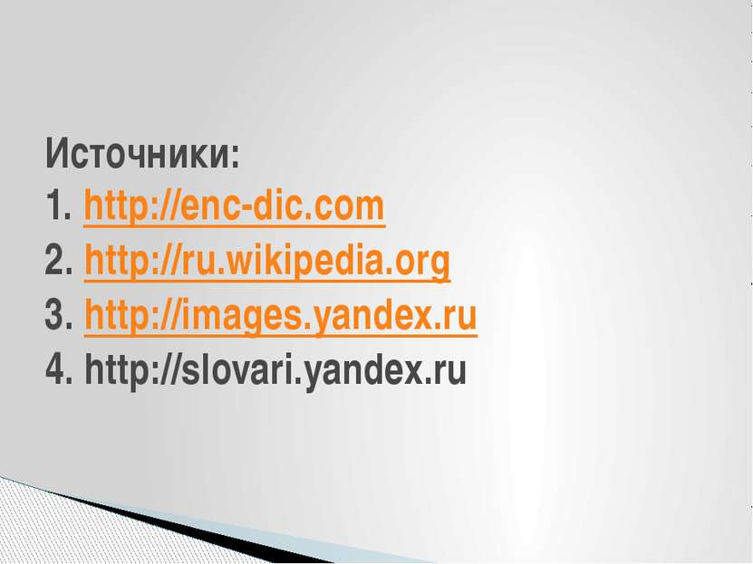 Источники: 1. http://enc-dic.com 2. http://ru.wikipedia.org 3. http://images....