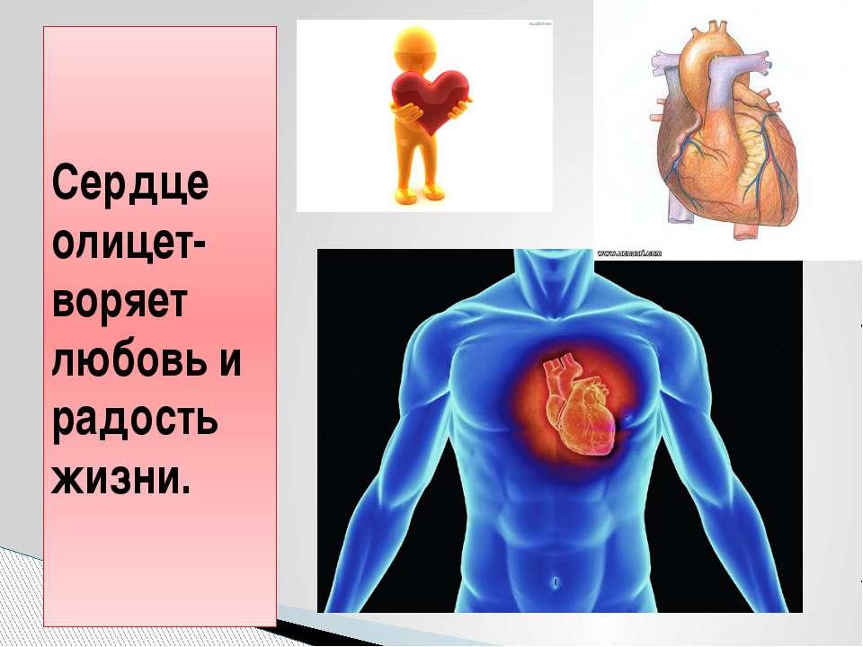 Сердце олицет-воряет любовь и радость жизни.