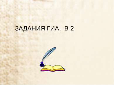 ЗАДАНИЯ ГИА. В 2