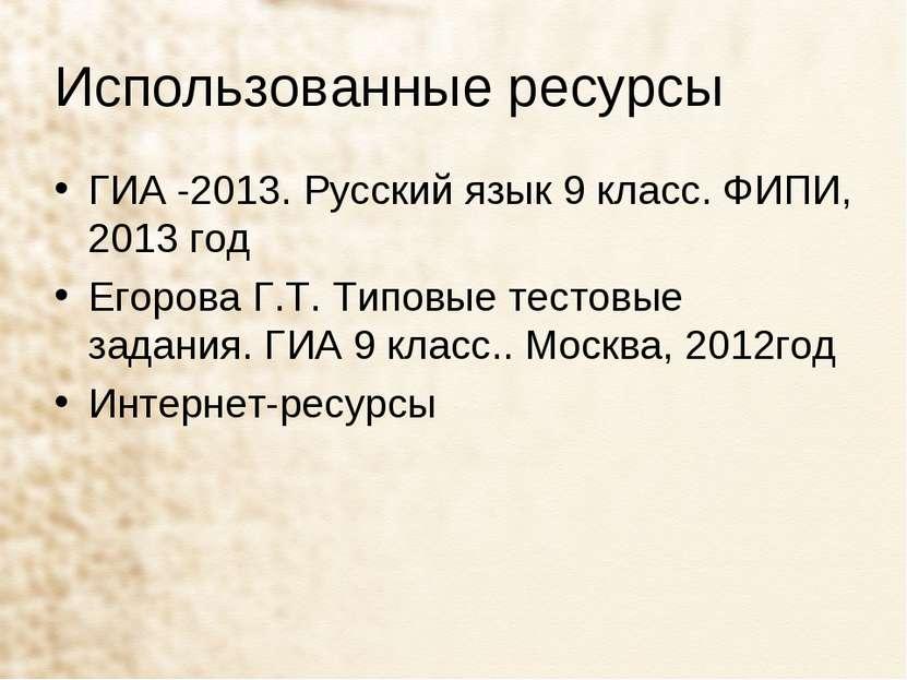 Использованные ресурсы ГИА -2013. Русский язык 9 класс. ФИПИ, 2013 год Егоров...