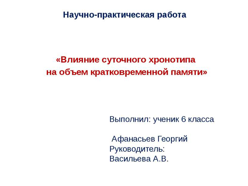 Научно-практическая работа «Влияние суточного хронотипа на объем кратковремен...