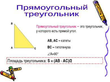 А В С Прямоугольный треугольник – это треугольник, у которого есть прямой уго...
