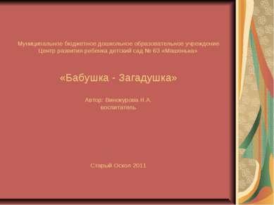 Муниципальное бюджетное дошкольное образовательно учреждение центр развития р...