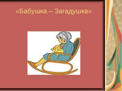 «Бабушка – Загадушка»