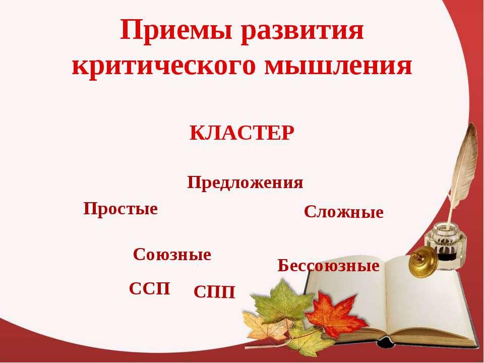 Приемы развития критического мышления КЛАСТЕР Предложения Простые Сложные Сою...