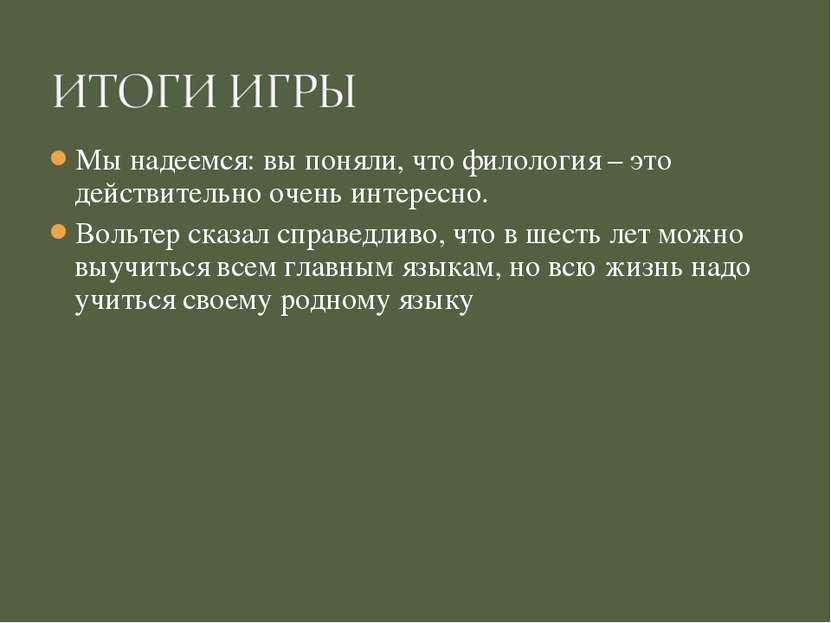 Мы надеемся: вы поняли, что филология – это действительно очень интересно. Во...