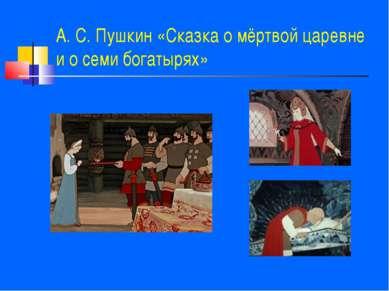 А. С. Пушкин «Сказка о мёртвой царевне и о семи богатырях»