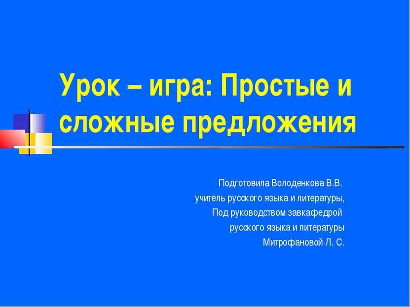 Урок – игра: Простые и сложные предложения Подготовила Володенкова В.В. учите...
