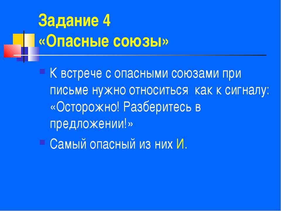 Задание 4 «Опасные союзы» К встрече с опасными союзами при письме нужно относ...