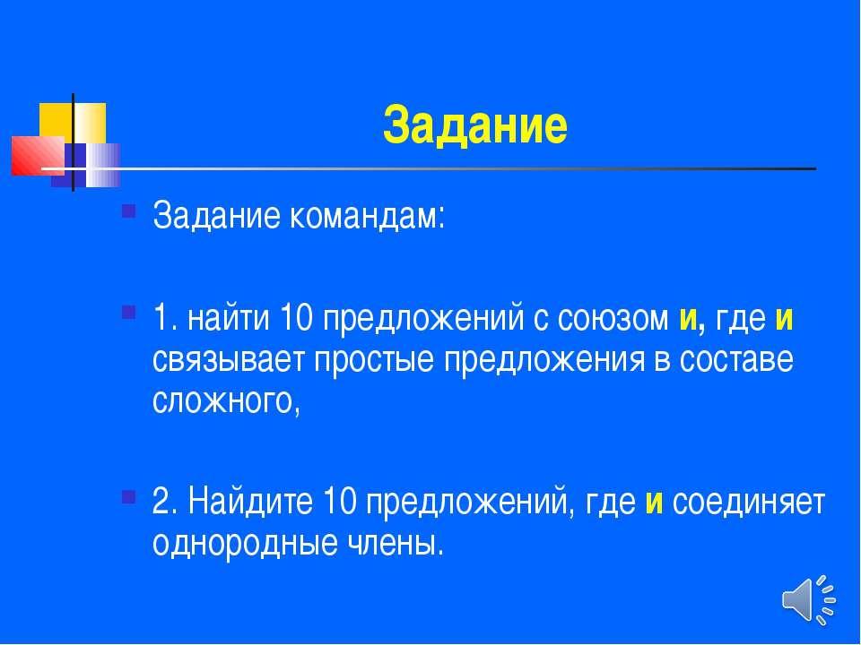 Задание Задание командам: 1. найти 10 предложений с союзом и, где и связывает...