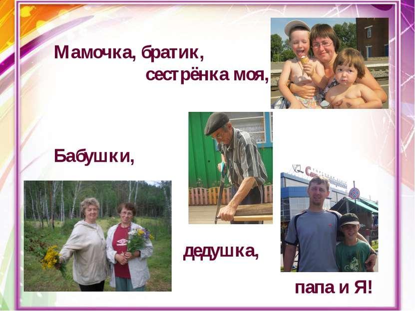 Шаблон презентации про семью скачать бесплатно