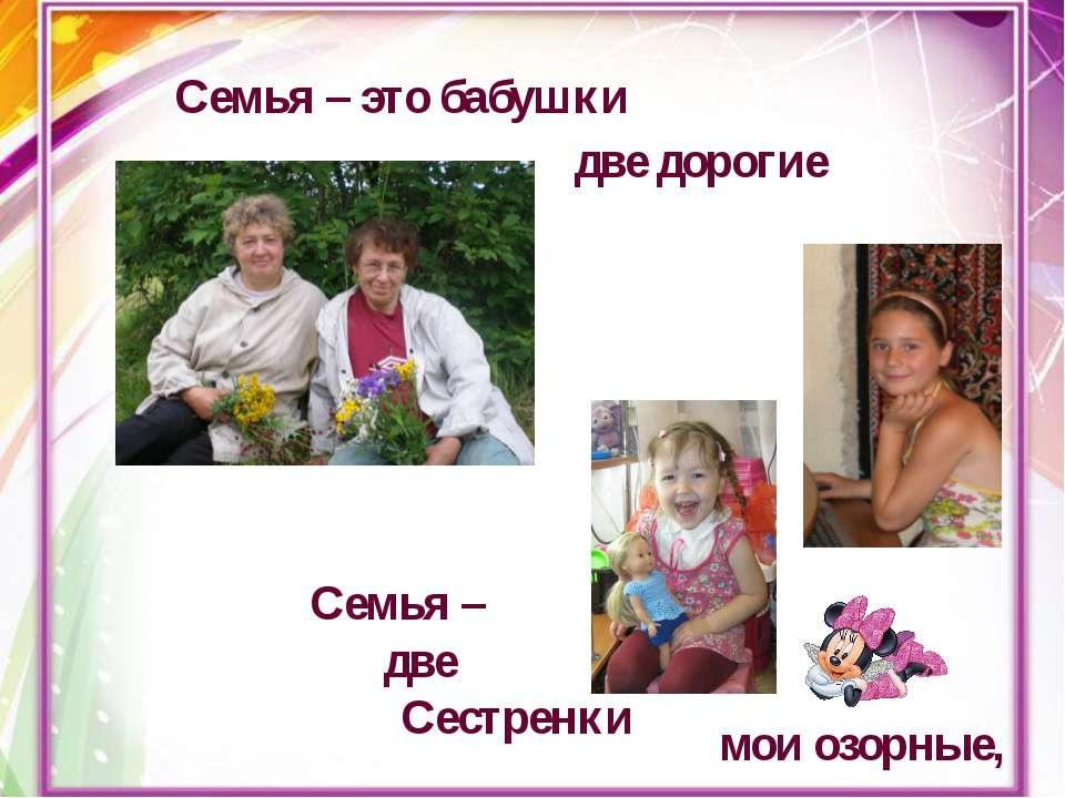 Семья – это бабушки две дорогие мои озорные, Семья – две Сестренки