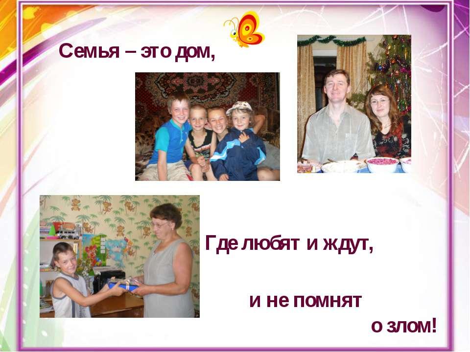 Семья – это дом, и не помнят о злом! Где любят и ждут,