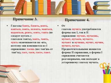 Примечание 3. Глаголыбаять, блеять, веять, каяться, лаять, лелеять, маяться,...