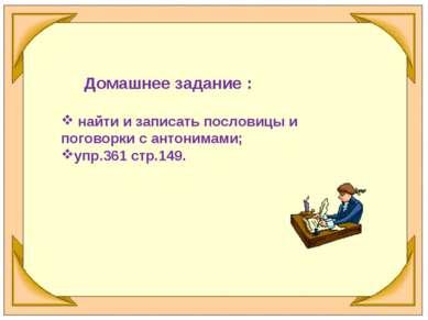Домашнее задание : найти и записать пословицы и поговорки с антонимами; упр.3...