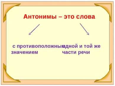 Антонимы – это слова с противоположным значением одной и той же части речи