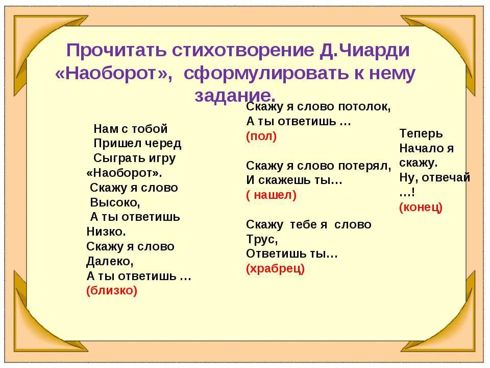 Прочитать стихотворение Д.Чиарди «Наоборот», сформулировать к нему задание. Н...