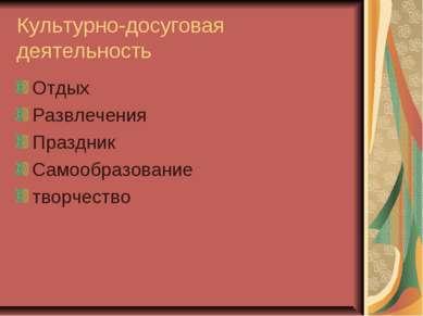 Культурно-досуговая деятельность Отдых Развлечения Праздник Самообразование т...